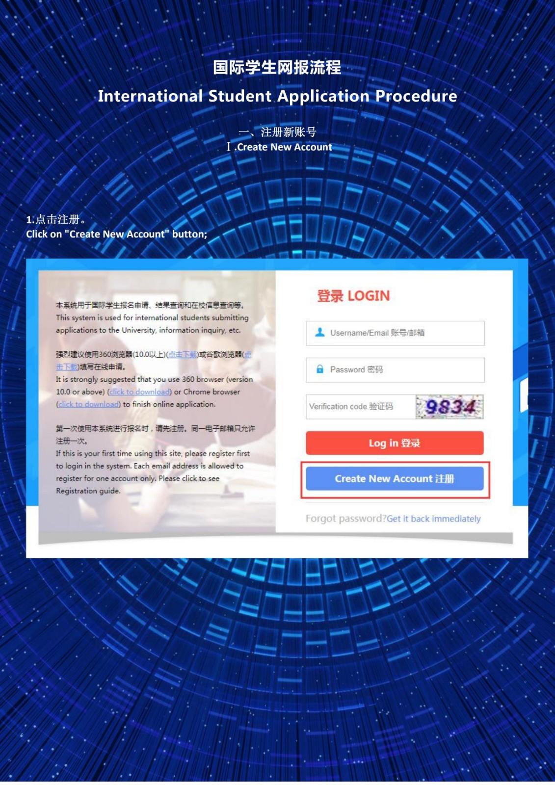 在线申请 (1)_00.jpg