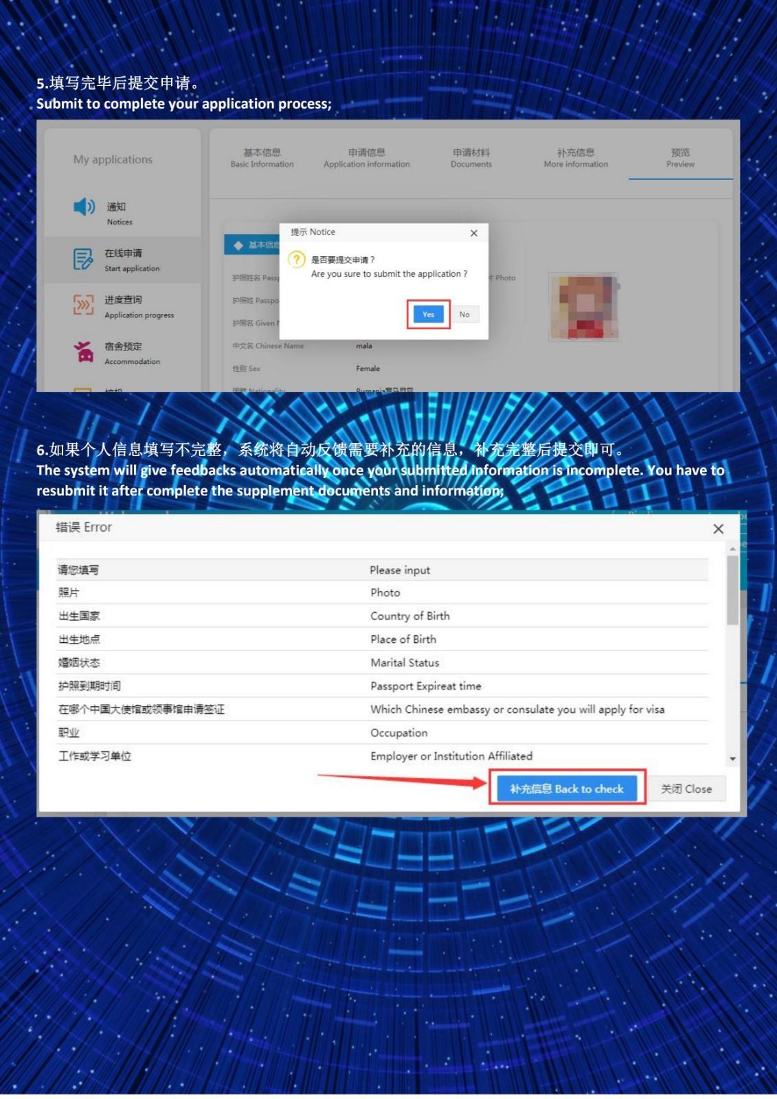 在线申请 (1)_05.jpg