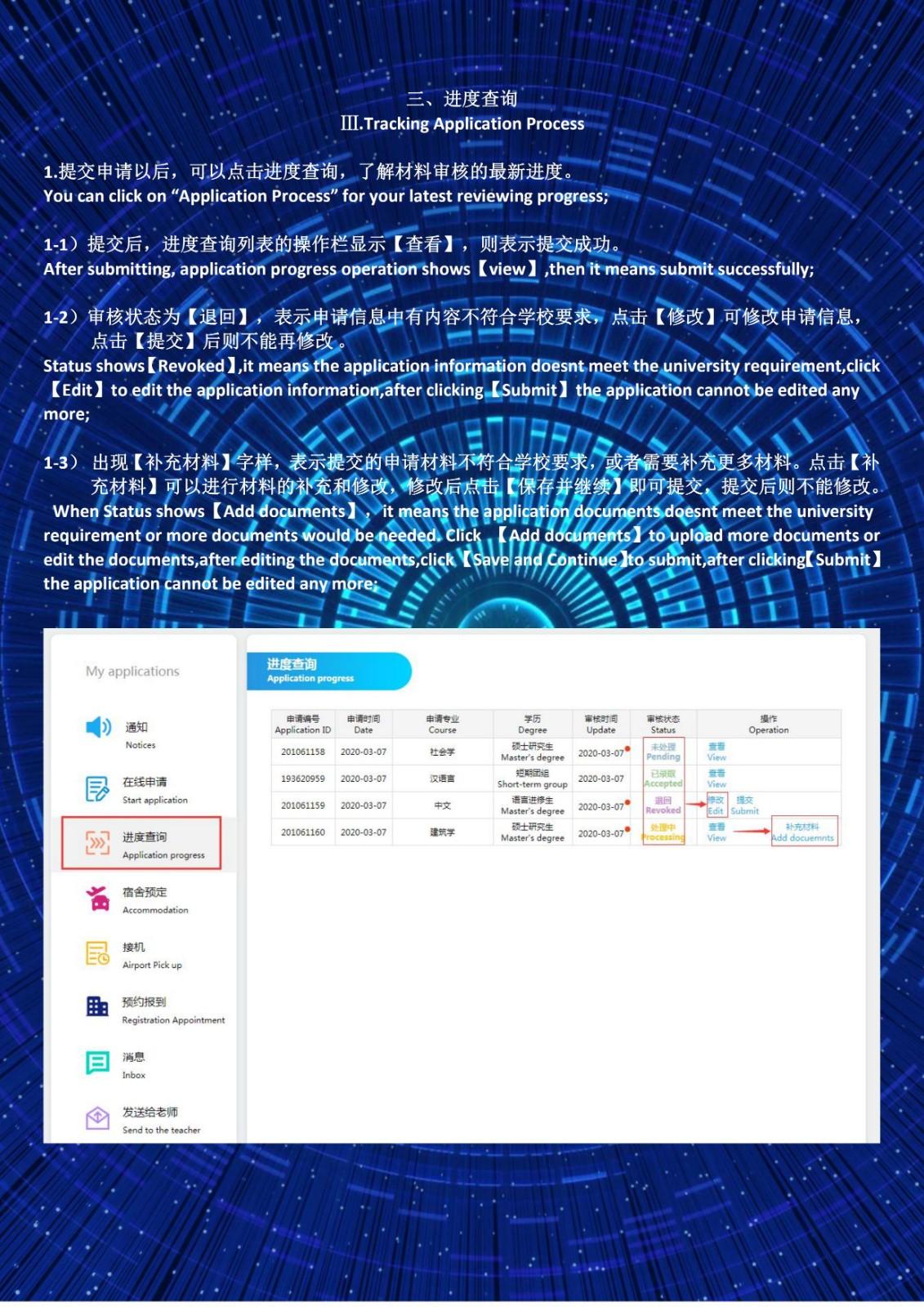 在线申请 (1)_06.jpg