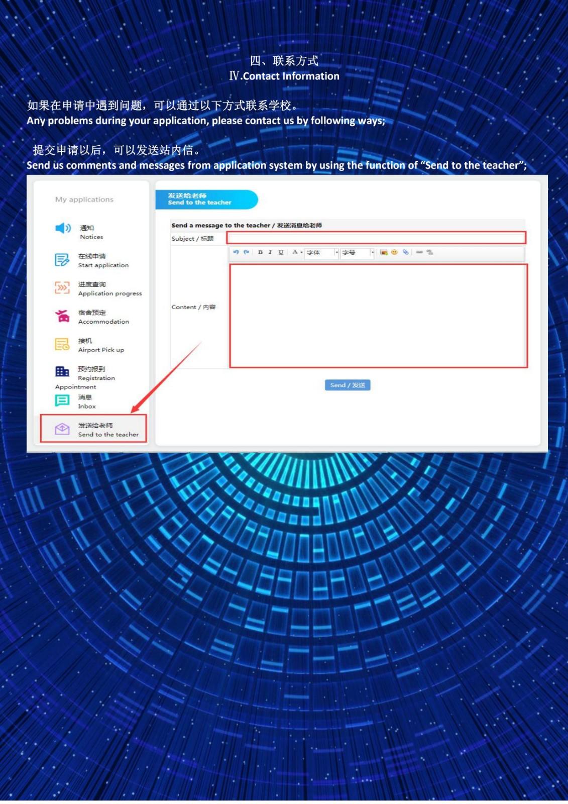 在线申请 (1)_07.jpg