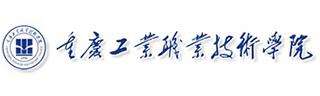 Chongqing Industry Polytechnic College (重庆工业职业技术学院)