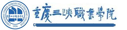 Chongqing Three Groges Vocational College (重庆三峡职业学院)