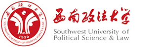 Southwest University of Political Science & Law (西南政法大学)